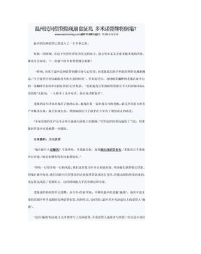 温州民间借贷隐现崩盘征兆 多米诺骨牌将倒塌.doc