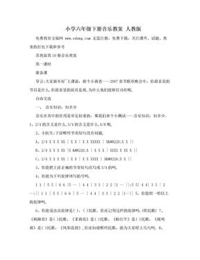 小学六年级下册音乐教案 人教版.doc