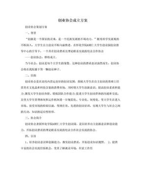 创业协会成立方案.doc