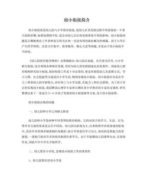 幼小衔接简介.doc