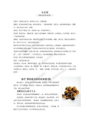 玉灵膏-随息居饮食谱.doc