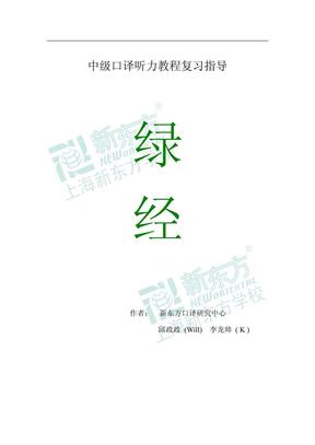 中口绿经.pdf