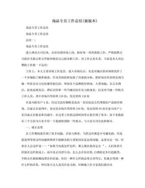商品专员工作总结(新版本).doc