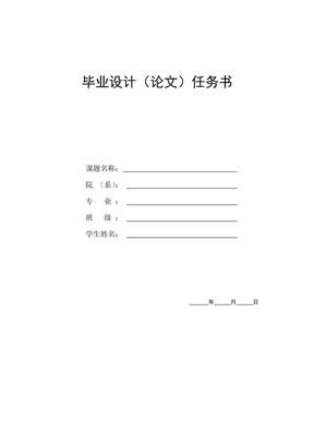 2013届毕业设计任务书(趣味化家居用品设计).doc
