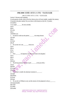 全国研究生入学考试英语真题及答案解析(1986-2008)