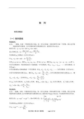 寒假讲义.第4讲.数列.学生版1.doc