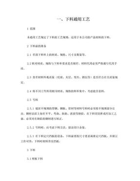 压力容器制造通用工艺.doc