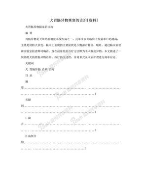 犬胃肠异物壅塞的诊治[资料].doc
