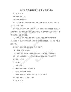 建筑工程砼搅拌站分包协议(劳务分包).doc