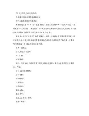 (建立党组织书面申请格式).doc