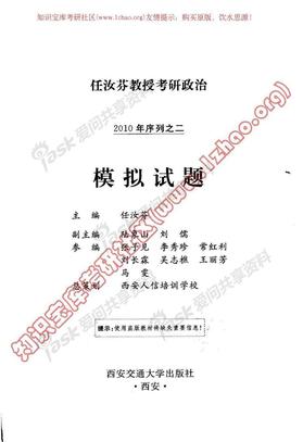 2010考研政治序列之二模拟试题-1(任汝芬).pdf
