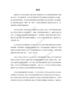 杰克·韦尔奇与创新变革.doc