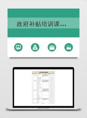 政府补贴培训课表.xlsx