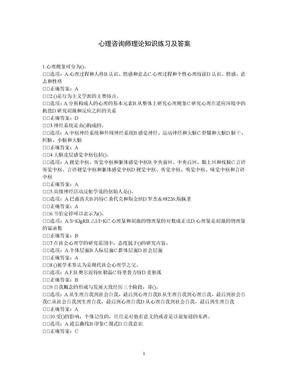 心理咨询师理论知识练习及答案.doc