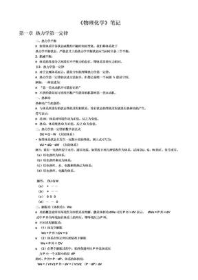 傅献彩版物理化学笔记.doc