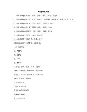 中国地理常识.docx