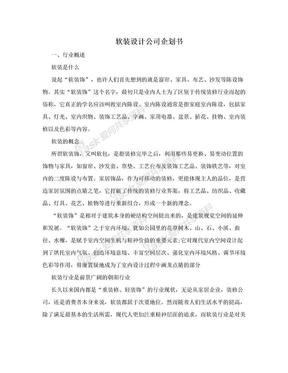 软装设计公司企划书.doc