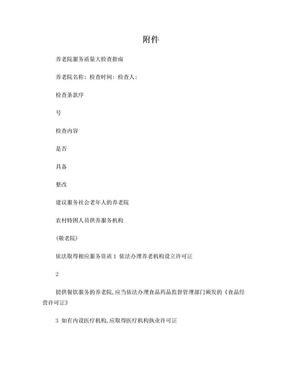 养老院服务质量大检查指引.doc