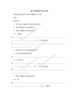 农产品配送中心方案.doc