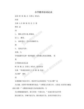 小学德育活动记录.doc