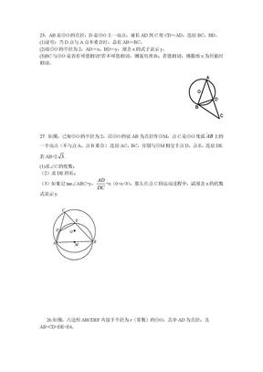 中考数学试题分类全集(04-10)20无坐标系函数圆.doc