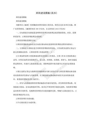班组建设模板(范本).doc