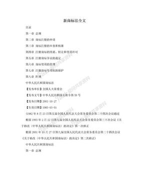 新商标法全文.doc