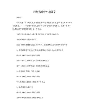深圳免费停车场.doc