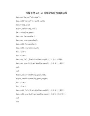 图像处理matlab函数膨胀腐蚀开闭运算.doc