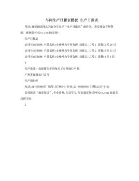 车间生产日报表模板 生产日报表.doc