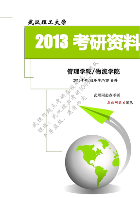 2013武汉理工大学考研《运筹学》vip资料.pdf