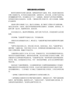 暑期交通协警社会实践报告.docx
