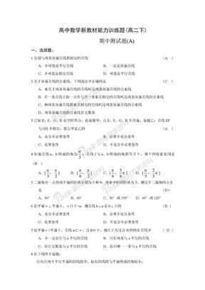 高中数学新教材能力训练题(高二下).doc