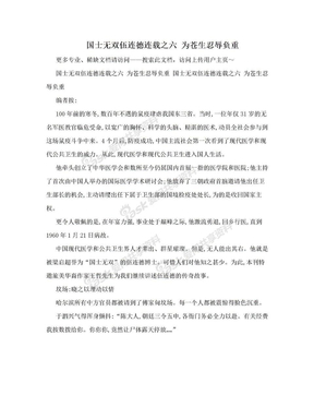 国士无双伍连德连载之六 为苍生忍辱负重.doc