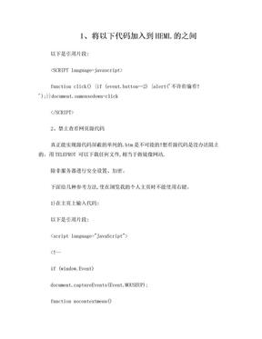 禁止查看网页源代码方法总结.doc