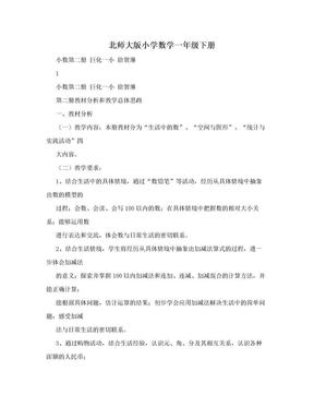 北师大版小学数学一年级下册.doc