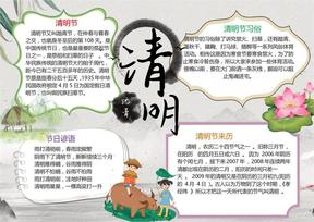 卡通清明word电子手抄报模板节6.docx