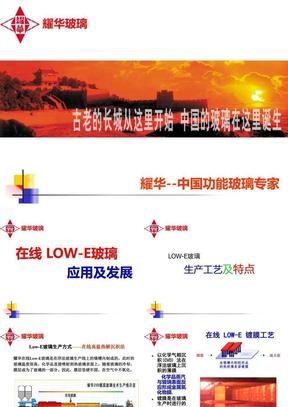 在线LOW-E玻璃技术与发展20100421.ppt