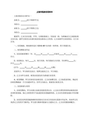 上海市租房合同样本.docx