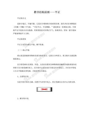 硬笔书法楷书结构.doc