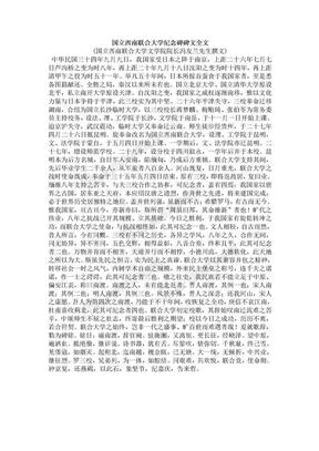 国立西南联合大学纪念碑碑文全文.doc