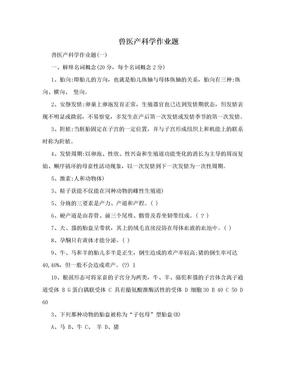 兽医产科学作业题.doc
