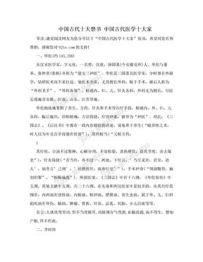 中国古代十大禁书 中国古代医学十大家.doc