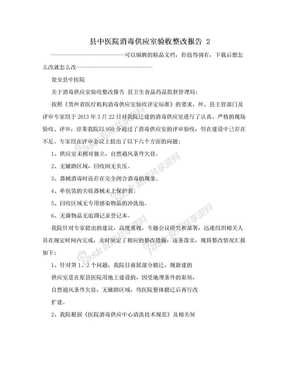 县中医院消毒供应室验收整改报告 2.doc