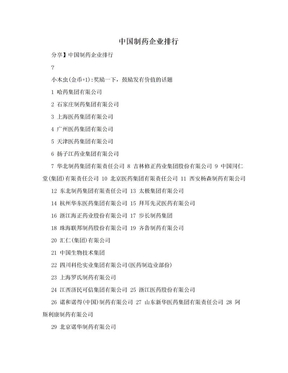 中国制药企业排行.doc