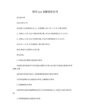 业务督办函 (201601).doc