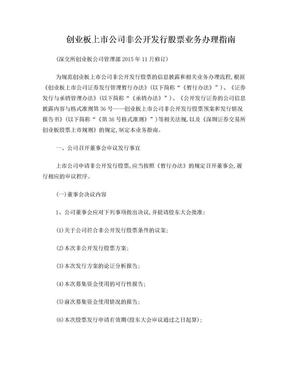 创业板上市公司非公开发行股票业务办理指南(2015年11月).doc