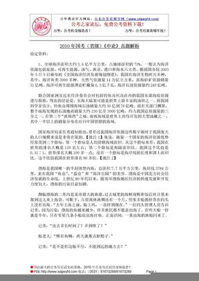 国家公务员考试2000年到2010年申论历年真题及解析(最全).doc