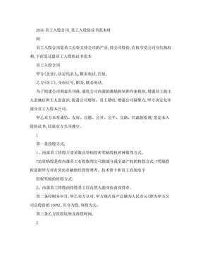 2016员工入股合同_员工入股协议书范本.doc