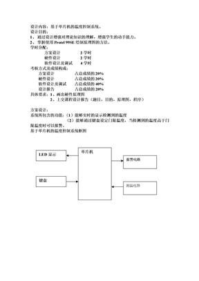 单片机课程设计教案.doc